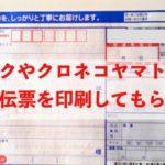 ゆうパックやクロネコヤマト宅急便の伝票印字サービス