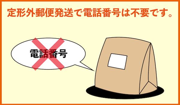 定形外郵便発送で電話番号は不要。