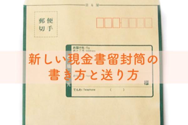 新しい現金書留封筒の書き方と送り方
