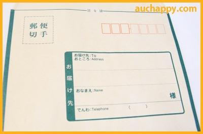 新しい現金書留封筒の宛先を記入します。