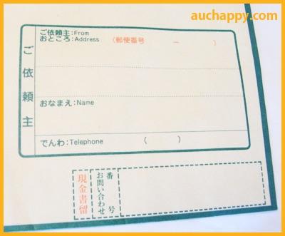 新しい現金書留封筒の依頼主を記入します。