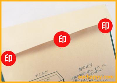 新しい現金書留の封に印鑑を押します。