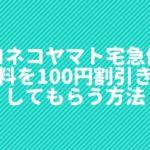 クロネコヤマト宅急便の送料を100円割引き