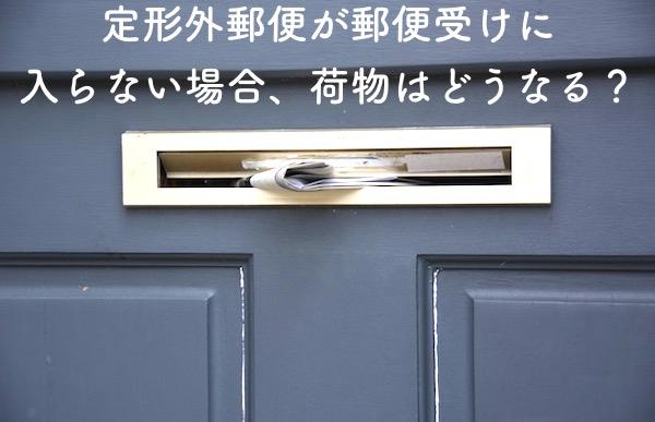 定形外郵便が郵便受けに入らない場合、荷物はどうなる?