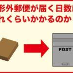 定形外郵便の配達日数はどれくらいかかるのか?