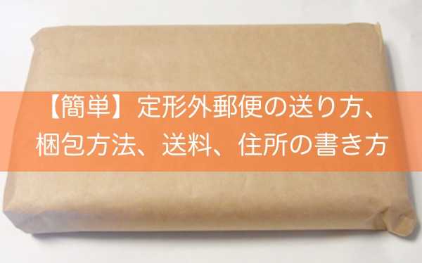定形 外 郵便