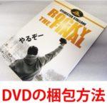 DVDの梱包方法と送り方