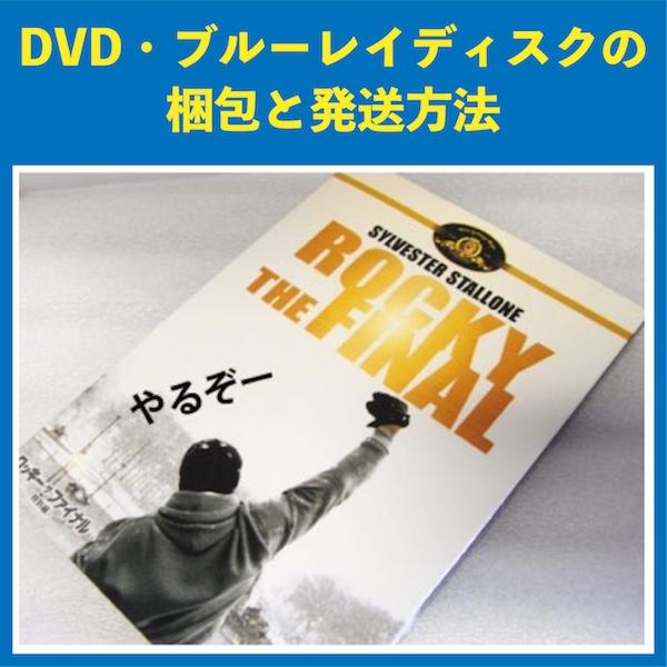 DVD・ブルーレイディスクの梱包方法と送り方