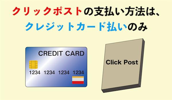 クリックポストの支払い方法はクレジットカード払いのみ