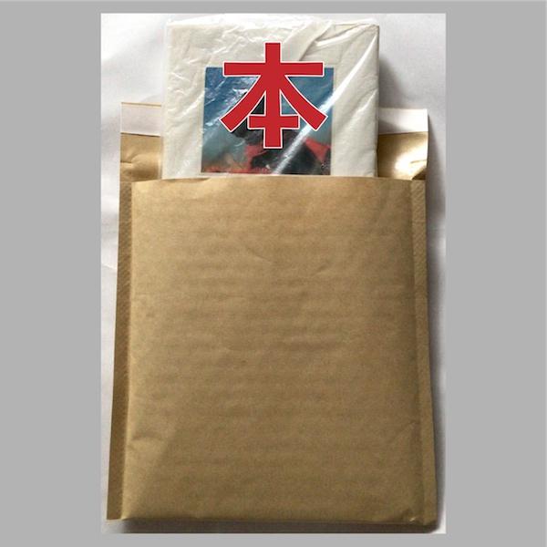 本をクッション封筒を使って梱包