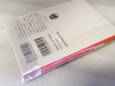 本はビニール袋に入れて梱包をします。
