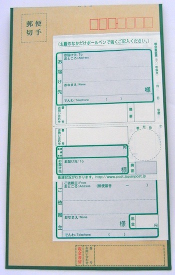 現金書留封筒のサイズ
