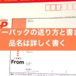 レターパックの送り方と品名の書き方