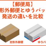 定形外郵便とゆうパック発送の違いを比較