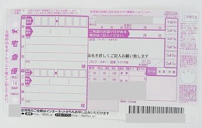 クロネコヤマト宅急便伝票の書き方