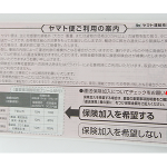 ヤマト便着払い伝票の書き方1