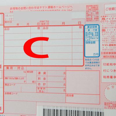 ヤマト便着払い伝票の書き方3