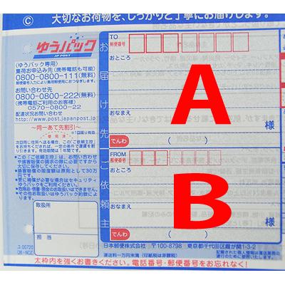 ゆうパック伝票の宛先住所の書き方