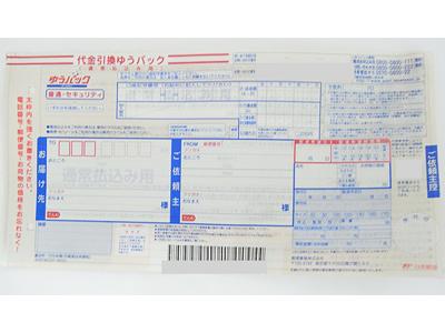 ゆうパック代引き代引き伝票の書き方