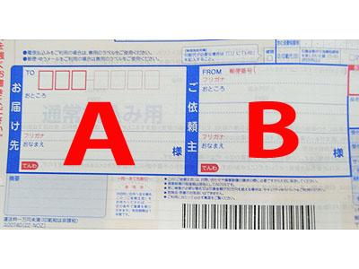 ゆうパック代引き代引き伝票の書き方3