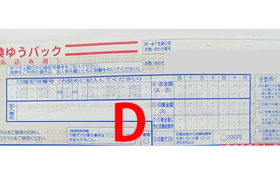 ゆうパック代引き代引き伝票の書き方4