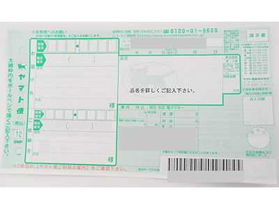 ヤマト便伝票の書き方