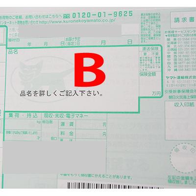ヤマト便伝票の書き方3