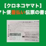 ヤマト便着払い伝票の書き方