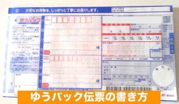 ゆうパック発送伝票の書き方:手書き