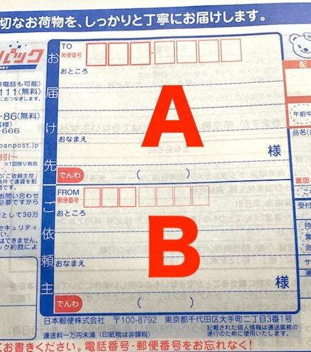 ゆうパック発払い伝票の宛先住所の書き方