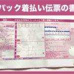 ゆうパック着払い伝票の書き方