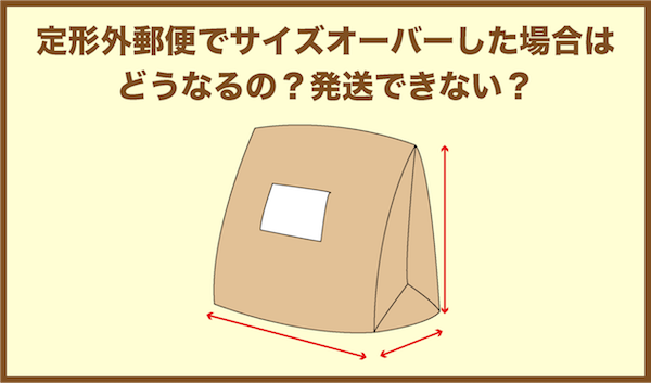 定形外郵便でサイズオーバーした場合
