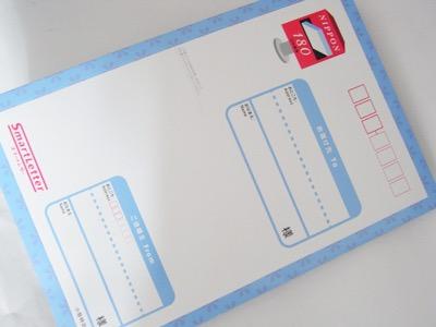 スマートレター封筒サイズ