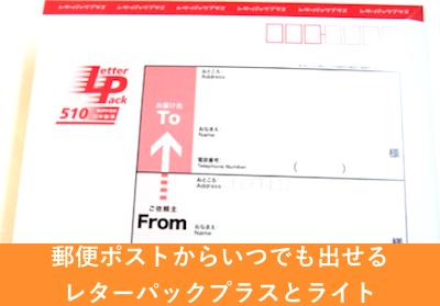郵便ポストからいつでも出せるレターパック