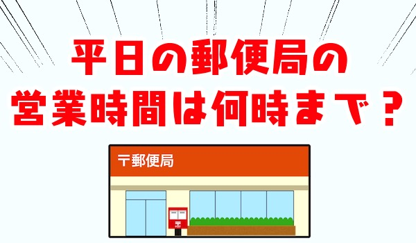 平日の郵便局の営業時間