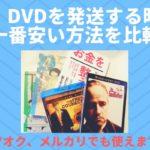本、DVDを発送する時に送料が安い方法