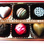 チョコレートを溶けないように送る方法