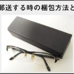 眼鏡を郵送する場合の送り方と梱包