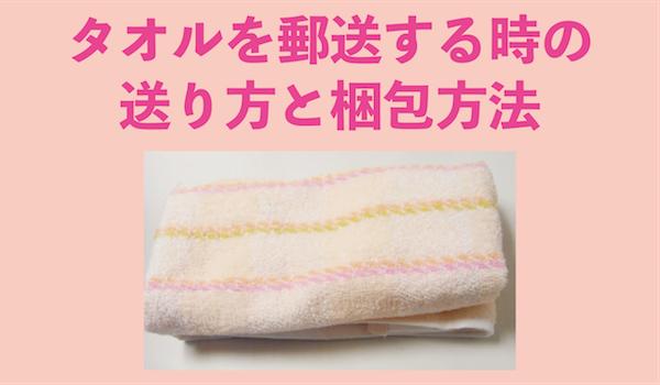 タオルを郵送する場合の送り方と梱包