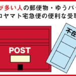 留守が多い人の郵便ゆうパッククロネコヤマトの受取り方法