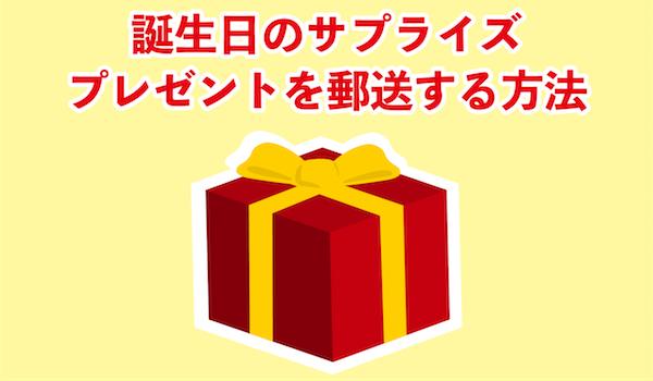 誕生日のサプライズプレゼントを郵送する方法