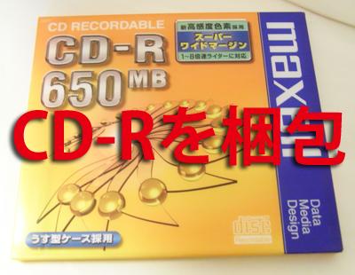 郵送でCD-Rを梱包する。