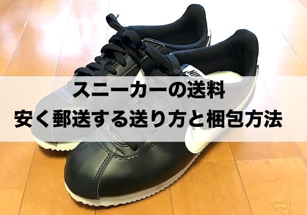 メルカリ 靴 発送 方法