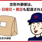 定形外郵便は土曜日・日曜日・祝日も配達されますか