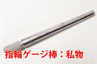 指輪サイズを測るゲージ棒