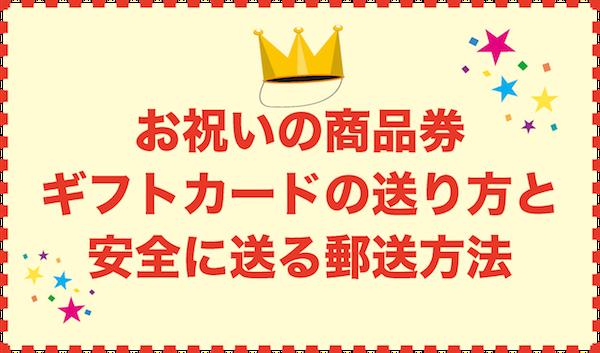 【お祝いの商品券・ギフトカードの送り方】