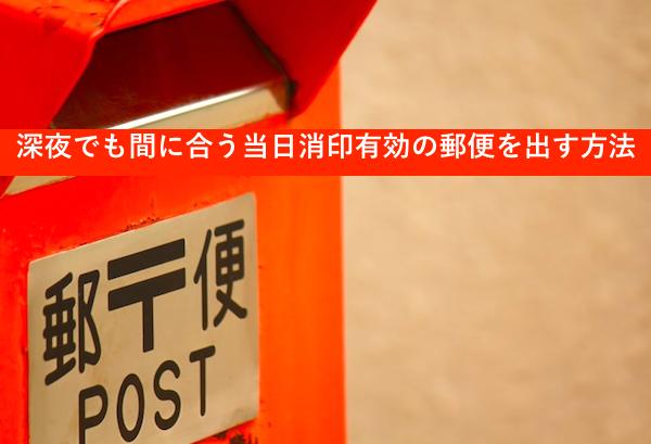 深夜でも間に合う当日消印有効の郵便を出す方法