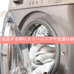 服を出品する時にクリーニングや洗濯は必要ですか?