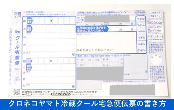 クロネコヤマト冷蔵クール宅急便伝票の書き方