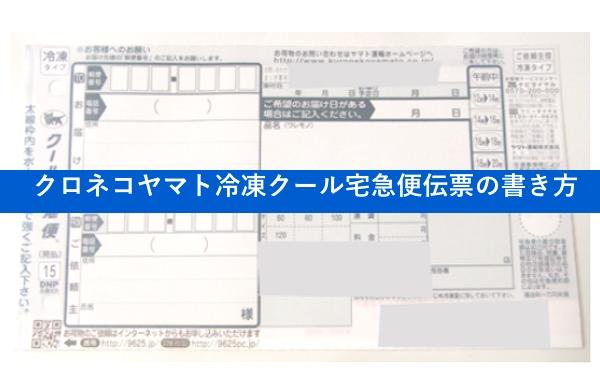 クロネコヤマト冷凍クール宅急便伝票の書き方